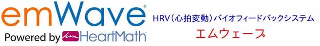HRVバイオフィードバック エムウェーブemWave